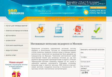 продвижения сайтов в москве